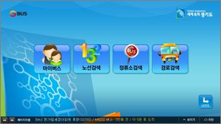경기버스정보 screenshot