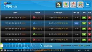 경기버스정보 screenshot1