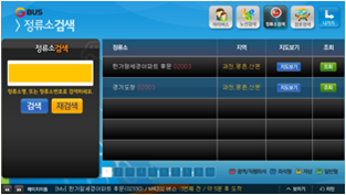 경기버스정보 screenshot2