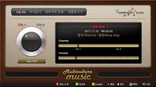 다문화음악 screenshot