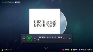 네이버 뮤직 screenshot1