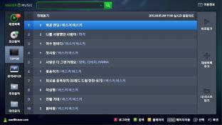 네이버 뮤직 screenshot2
