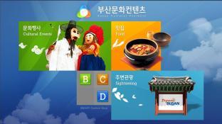 부산문화콘텐츠앱 screenshot1