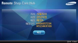 Remote Shop Care Hub screenshot1