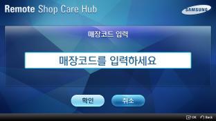 Remote Shop Care Hub screenshot2