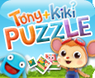 Tony and Kiki's Jigsaw Puzzles