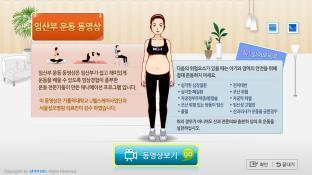 임산부를 위한 운동 동영상 screenshot
