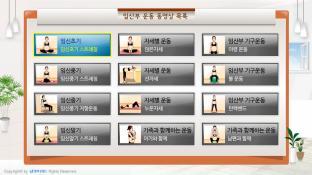 임산부를 위한 운동 동영상 screenshot1