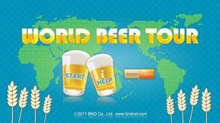 세계의 맥주 screenshot