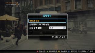 스마트팁 screenshot2