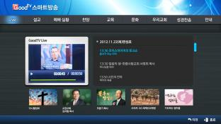 기독교방송 screenshot