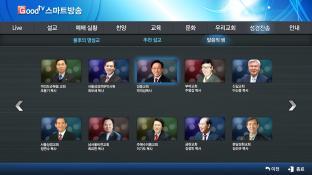기독교방송 screenshot1