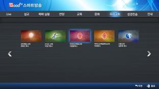 기독교방송 screenshot2