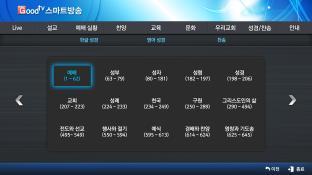 기독교방송 screenshot3
