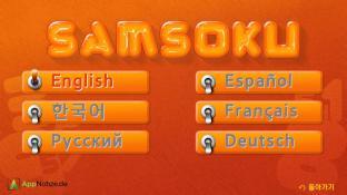 Samsoku screenshot3
