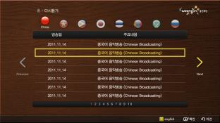 다문화음악 screenshot1