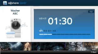 스마트 홈 컨트롤 screenshot3