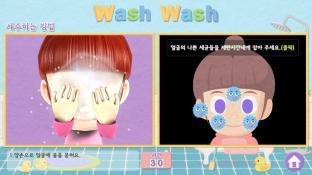 Wash Wash screenshot1