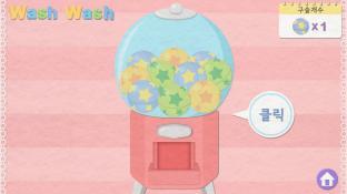 Wash Wash screenshot2