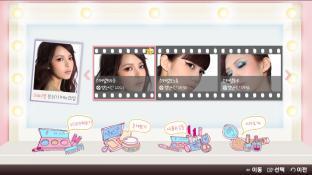 포니의 스페셜 메이크업 screenshot1