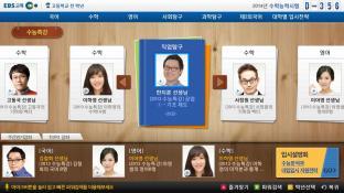 EBS 교육 screenshot