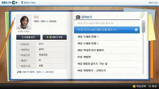 EBS 교육 screenshot2