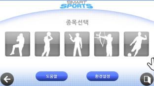 Smart Sports screenshot1