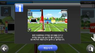 Smart Sports 2013 screenshot2
